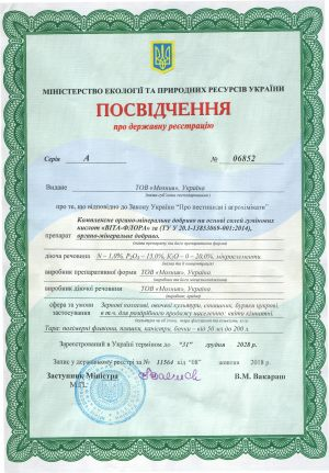 """""""Certificate of organic manure and mineral fertilizers"""" No. 06852"""