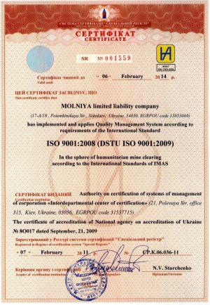 """Certificate SR No. 001559 (ISO 9001:2000)"""
