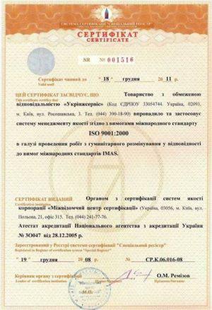 """Certificate SR No. 001516 (ISO 9001:2000)"""