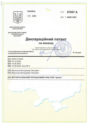 """CHANCE""  Patent  No.57557"