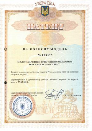 """SPAS""  Patent  No.133352"